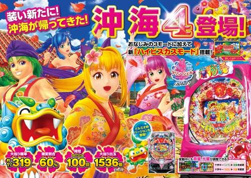 体験無料のパチンコ&スロットオンラインゲーム『777タウン.net』 「CRスーパー海物語IN沖縄4」が登場したよ~!!