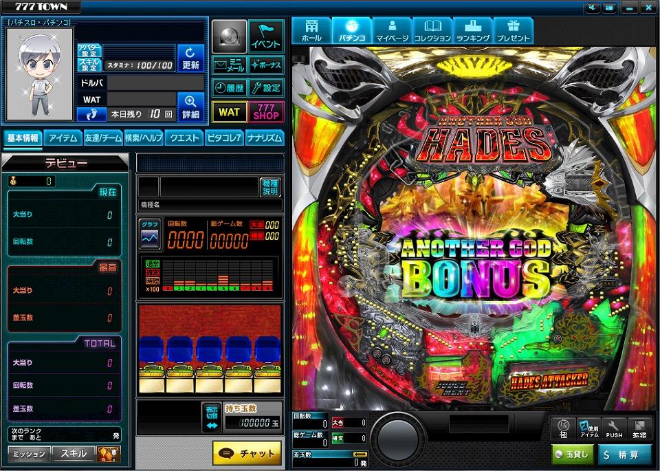 体験無料のパチンコ&スロットオンラインゲーム『777タウン.net』 回胴を支配したハーデスがパチンコに降臨!!「CRアナザーゴッドハーデス アドベント」を配信したよ~!!