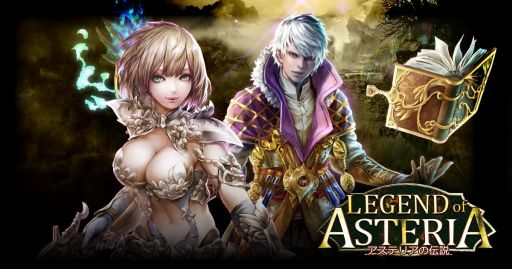 基本プレイ無料の新作ブラウザファンタジーRPG 『アステリアの伝説』 新作オンラインゲーム情報EX