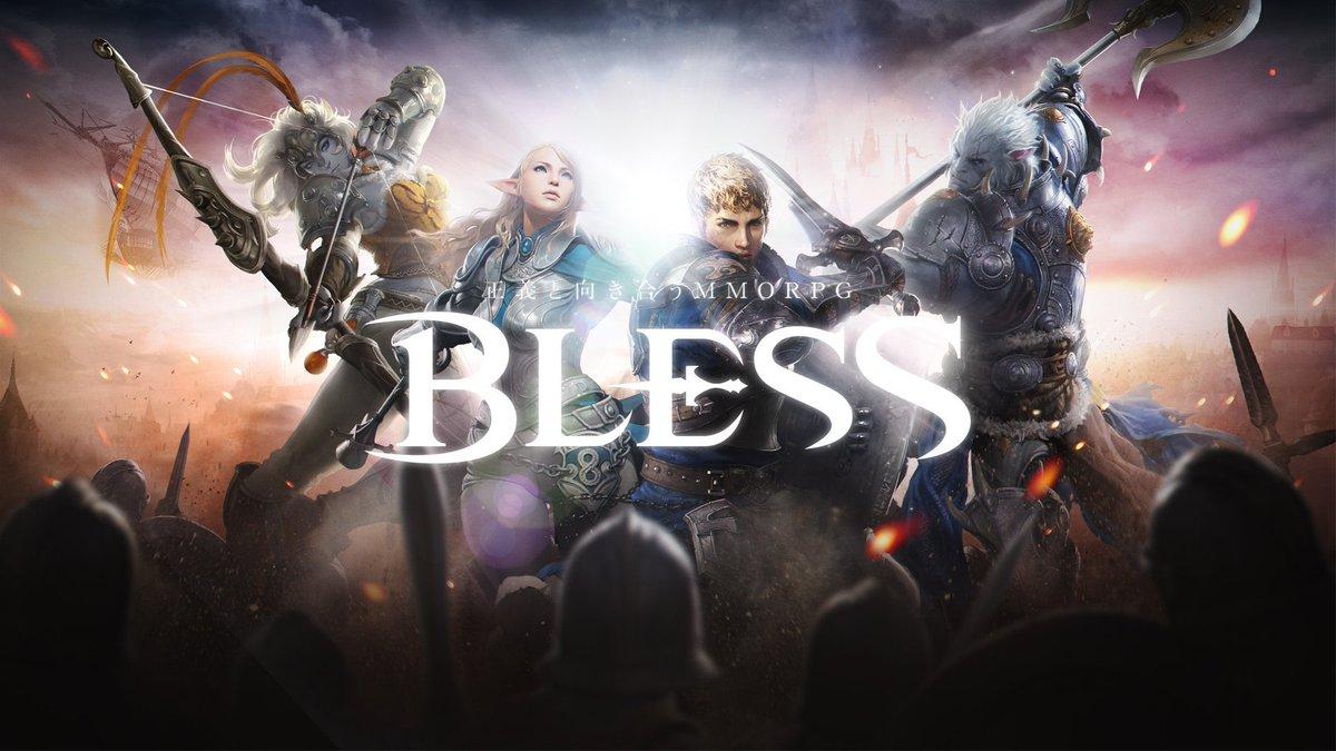 基本プレイ無料の正義と向き合うMMORPG 『BLESS』