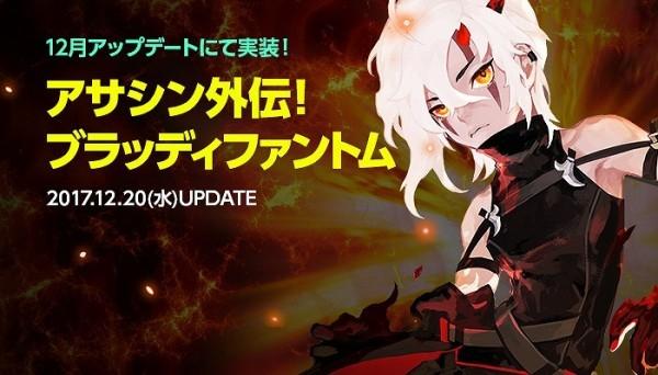 基本プレイ無料の爽快アクションRPG『ドラゴンネストR』 12月20日にアサシン外伝「ブラッディファントム」を実装するよ~!!