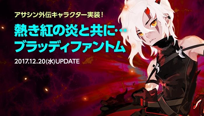 基本プレイ無料の爽快アクションRPG『ドラゴンネストR』 新外伝キャラクター「ブラッディファントム」を実装したよ~!!クリスマスイベントも開催中です♪