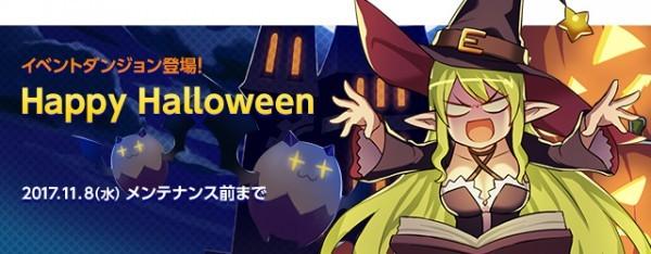 基本プレイ無料のベルトアクションオンラインゲーム『エルソード』 ハロウィンイベントダンジョンを追加したよ~!! 新作オンラインゲーム情報EX