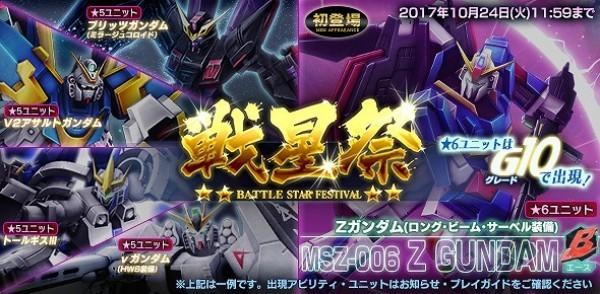 基本プレイ無料のブラウザ戦略シミュレーションゲーム『ガンダムジオラマフロント』 強力なユニットが手に入る「戦星祭」を開催したよ~!! 新作オンラインゲーム情報EX