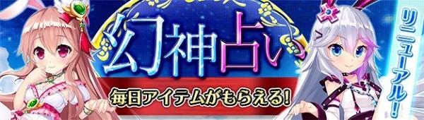 基本プレイ無料のアニメチックファンタジーオンラインゲーム『幻想神域』 4周年を記念して「幻神占い」をリニューアルしたよ~!!
