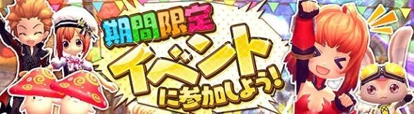 基本プレイ無料のハンティングアクションRPG『ハンターヒーロー』 イベント「再開のショコラティエ」を開催したよ~!!