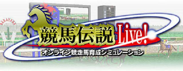 基本プレイ無料の競走馬育成シミュレーションゲーム 『競馬伝説Live!』