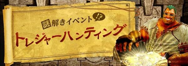 基本プレイ無料のノンターゲティングアクションRPG『黒い砂漠』 運営スタッフ考案のイベント「トレジャーハンティング」を開催したよ~!! 新作オンラインゲーム情報EX