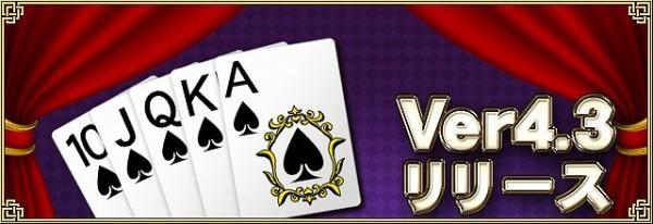 基本プレイ無料のオンライン停戦麻雀ゲーム『セガNET麻雀MJ』 一攫千金が狙えるポーカーなど多数の新機能を追加したよ~