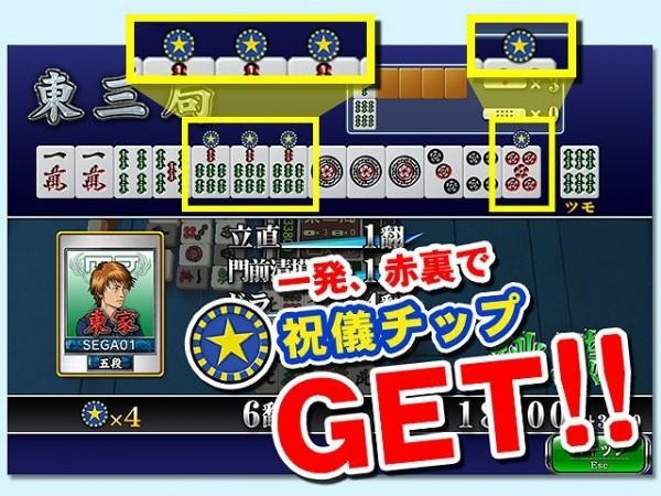基本プレイ無料のオンライン停戦麻雀ゲーム『セガNET麻雀MJ』 一攫千金が狙えるポーカーなど多数の新機能を追加したよ~!!