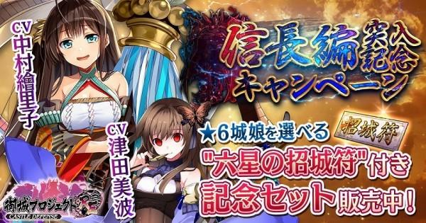 基本プレイ無料のブラウザタワーディフェンスRPG『御城プロジェクト:RE』 新城娘が登場する「信長編突入記念キャンペーン」を開始したよ~!!