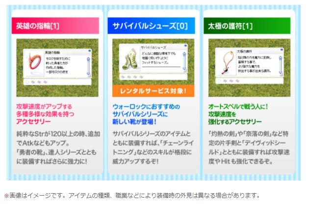 体験無料の王道ファンタジーRPG『ラグナロクオンライン』 10月19日に「ラグ缶2017November」を発売!装備の進化を引き出す3種のアイテムが登場するよ~!!