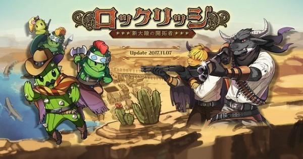体験無料の王道ファンタジーRPG『ラグナロクオンライン』 西部開拓時代をモチーフにした「ロックリッジ」を実装したよ~!!