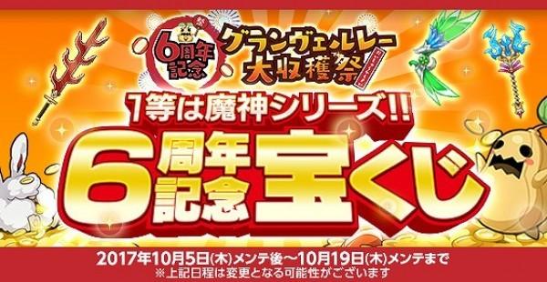 基本プレイ無料のブラウザ王道ファンタジーRPG『剣と魔法のログレス』 サービス開始6周年を記念したイベント「グランヴェルレー大収穫祭」を開催したよ~!! 新作オンラインゲーム情報EX