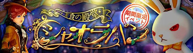 基本プレイ無料のドラマチックアクションRPG『セブンスダーク』 人手不足のレストランでお手伝いしよう!イベント「美食の殿堂・シャオラパン」を開催したよ~!!