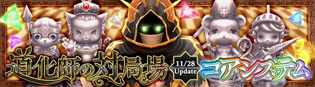 基本プレイ無料のクロスジョブファンタジーMMORPG『星界神話』 新ダンジョン「道化師の対局場」とプレイヤーを強化する「コアシステム」を実装したよ~!!