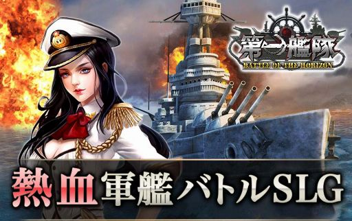 基本プレイ無料の新作ブラウザシミュレーションゲーム 『第一艦隊』