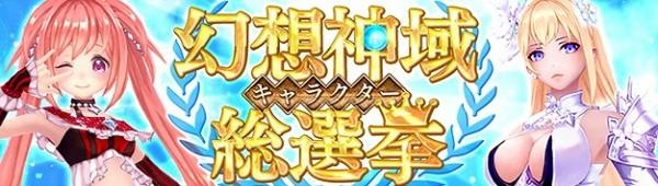 基本プレイ無料のアニメチックファンタジーオンラインゲーム『幻想神域』 4周年記念企画「幻想神域キャラクター総選挙」を開催したぞ!!
