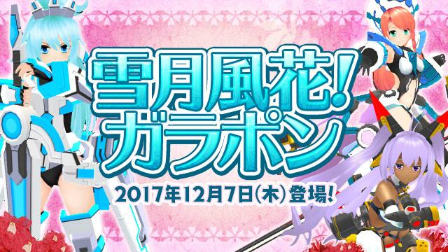 MMOバトルシューティングオンラインゲーム『コズミックブレイク2』 新ロイド「トイボックスBAZ」がラインナップに!!「第45弾 雪月風花!ガラポン」が登場したぞ~!!