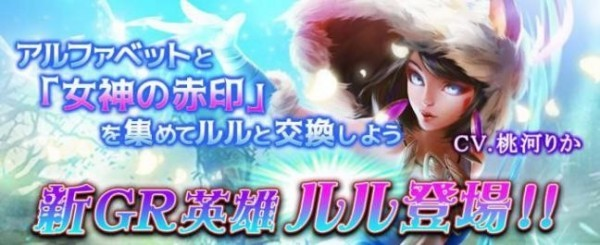 基本プレイ無料のブラウザダークファンタジーRPG『リーグオブエンジェルズ2』 新GR英雄・ルル&イーシャを実装したぞ~!!