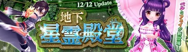 基本プレイ無料のクロスジョブファンタジーMMORPG『星界神話』 地下星霊殿堂に新ボスを追加したぞ~!!
