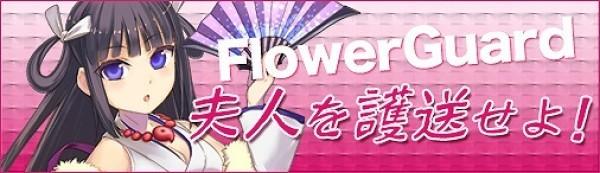 基本プレイ無料のペットと旅するブラウザRPG『ソラノヴァ』 「魔宝割引キャンペーン」&「FlowerGuardイベント」を開催したぞ~!!
