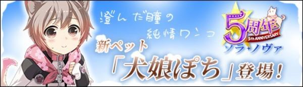 ペットと旅するブラウザRPG『ソラノヴァ』 新アバター「鶴舞花椿」や新ペット「犬娘ぽち」の登場だ~!!