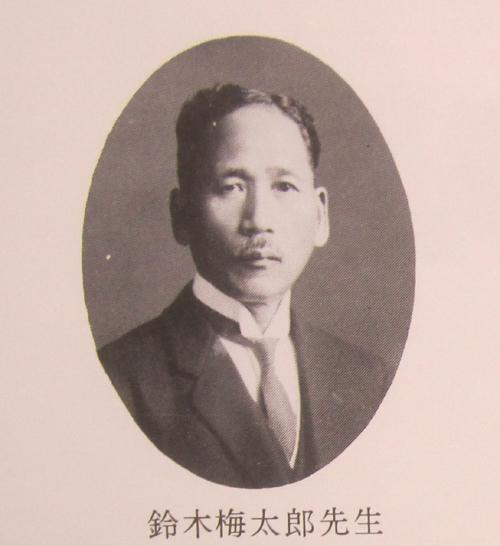 20171127 鈴木梅太郎