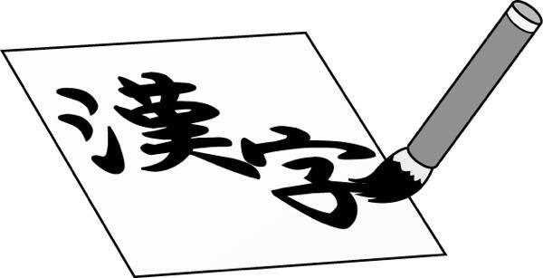 20171226 当用漢字