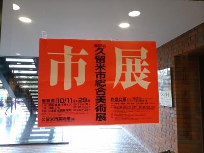 市展ポスター