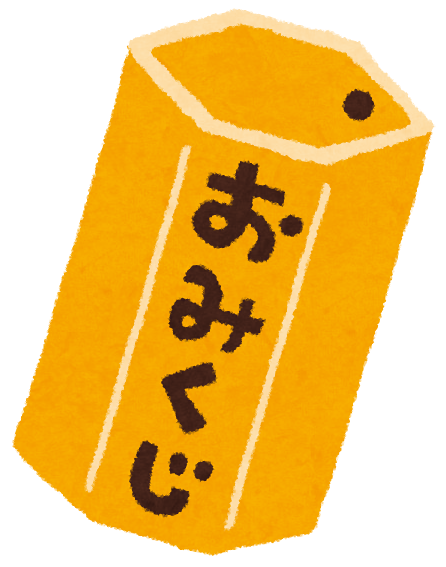 syougatsu2_omijikuji2.png