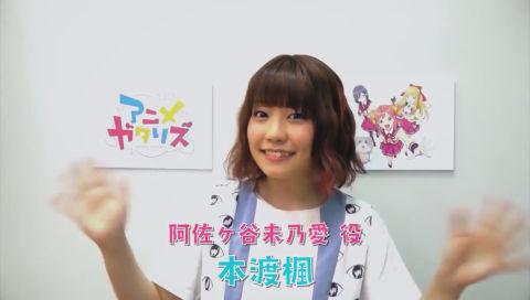 TVアニメ『アニメガタリズ』主人公役、本渡楓さんビデオメッセージ