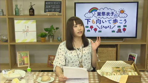 巽悠衣子の「下も向いて歩こう\(^o^)/」 第33回放送(2017.09.22)