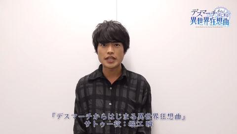 TVアニメ『デスマーチからはじまる異世界狂想曲』キャストコメント動画