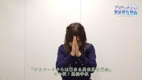 TVアニメ『デスマーチからはじまる異世界狂想曲』キャストコメント動画 【ゼナ/CV:高橋李依】