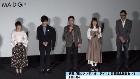 花澤香菜、舞台あいさつでギャグ?「大塚明夫さんに教えて頂いて…」 映画「僕のワンダフル・ライフ」公開記念舞台あいさつ1