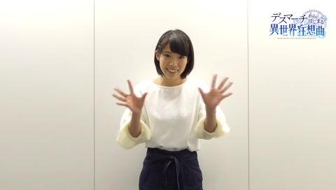 TVアニメ『デスマーチからはじまる異世界狂想曲』キャストコメント動画 【ポチ/CV:河野ひより】