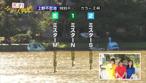 「天才!カラーズTV」第4話