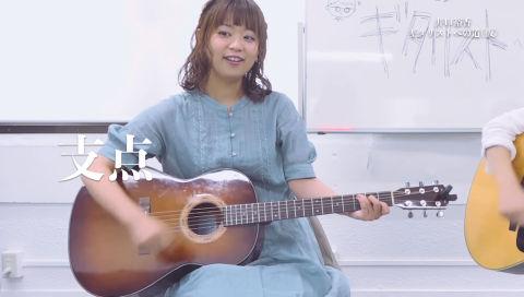 【期間限定】井口裕香「ギタリストへの道(仮)」第4回
