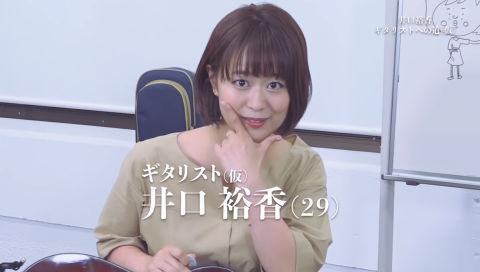 【期間限定】井口裕香「ギタリストへの道(仮)」第5回
