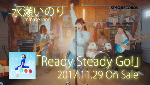 水瀬いのり『Ready Steady Go!』TV-CM 15sec.
