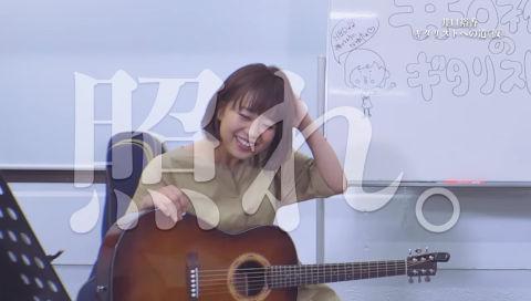 【期間限定】井口裕香「ギタリストへの道(仮)」第6回