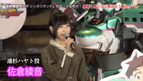 【2017年11月25日 鉄道博物館】 新幹線変形ロボ シンカリオン テレビアニメ出発式!
