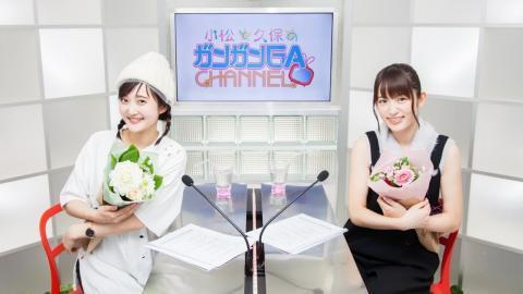 小松と久保のガンガンGAちゃんねる (2017年11月23日配信/シリーズ第44回)