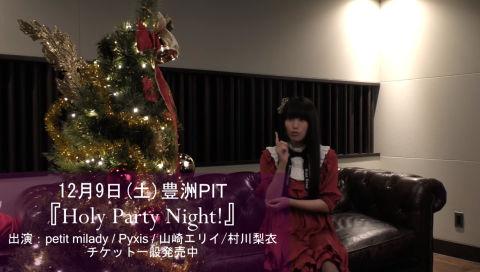 村川梨衣 - 12/9開催「Holy Party Night!」出演記念コメント