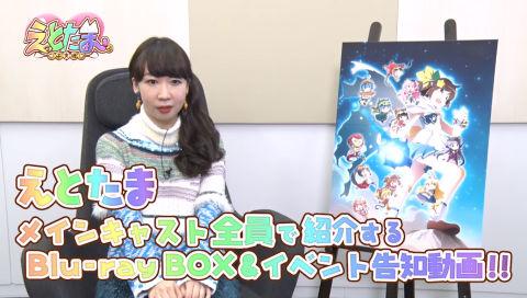 佐々木未来【第9回】「えとたま」メインキャスト全員で 紹介するBlu-ray BOX&イベント告知動画!
