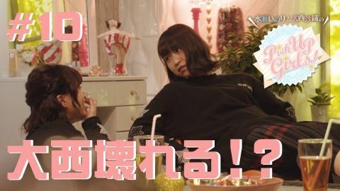 【大西壊れる!?】水瀬いのりと大西沙織のPick Up Girls! #10