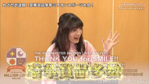 アイドルマスター ミリオンライブ!  4thLIVE TH@NK YOU for SMILE!! LIVE BD ダイジェスト