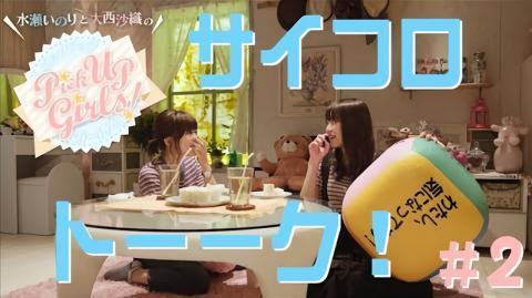 #2 水瀬いのりと大西沙織のPick Up Girls!