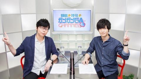 間島と淳司のガンガンGAちゃんねる(2017年9月28日配信/シリーズ第42回)